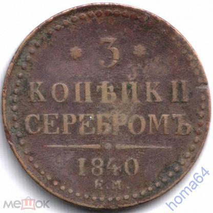 Монета серебром 1840 полтинник 1926 года стоимость