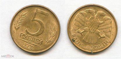 Нумизматические аукционы россии 10 копеек 1948 года цена в украине