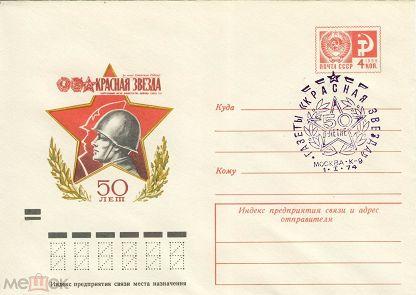 """ХМК  с СГ 01.01.1974 50 лет газете """"Красная Звезда"""""""