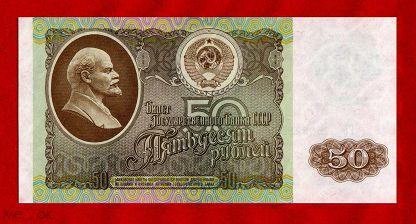 Россия (СССР), 50 рублей, 1992, UNC, ГЬ 7041901