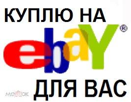 Услуги покупки товара на ebay и других аукционах для Вас (Курьер, посредник из США)