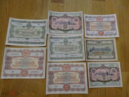 Облигации 1952 года цена 2 рубля 2008 года цена стоимость монеты
