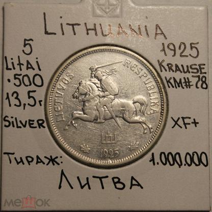 Литва 5 лит 1925 1 крона норвегия