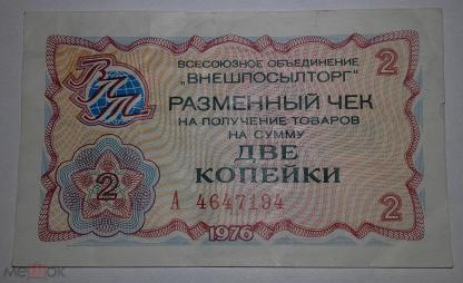 Мосспортторг цена 10 копеек 1969г ссср