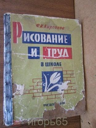 Рисование и Труд в школе   Ф.И.Кирсанов