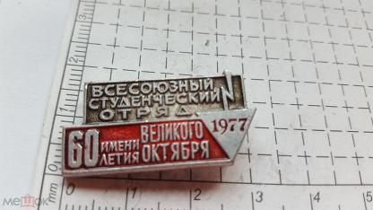 Значок всесоюзный студенческий отряд цена авито 100 рублей сочи