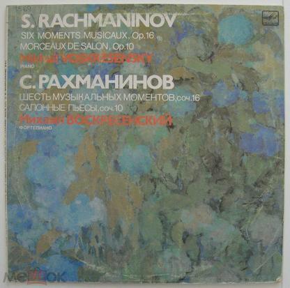Рахманинов 6 музыкальных моментов