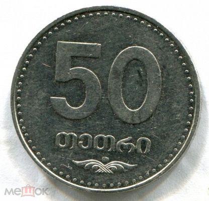 Грузинские 5 р 1993 цена есть ли монеты евро