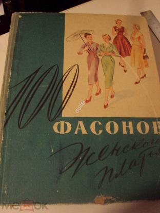 100 фасонов платья книга