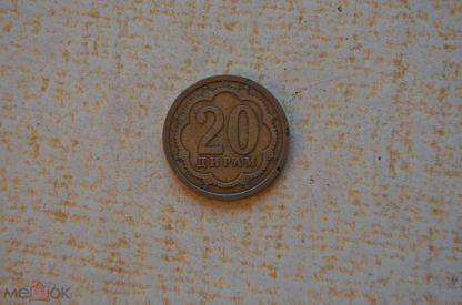 20 дирам 2006 года цена 5 копеек 1962 стоимость