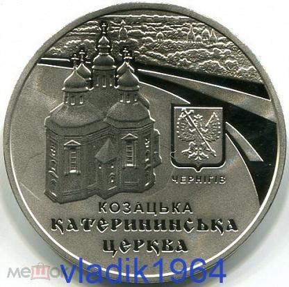 Украина 5 гривен 2017 год Екатерининская церковь г. Чернигов