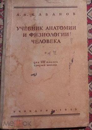 Учебник По Анатомии Для 9 Классов