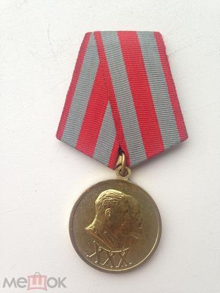 Медаль 1918 1948 цена казахстан новые монеты 2017 года
