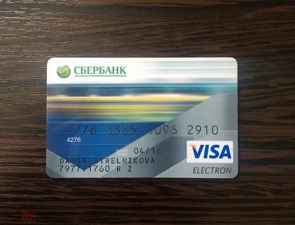 Виза электрон сбербанк тарифы