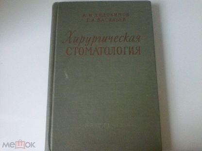 Книга Руководство По Хирургии 1960 Цена