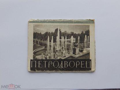 Наборы открыток ссср стоимость где поискать с металлоискателем