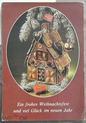 Новогодние открытки из гдр, новруз байрамом рисованные
