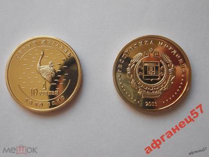 10 рублей биметалл мордовия 15 копеек 1966 года стоимость