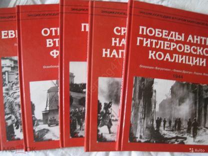 Энциклопедия Второй Мировой Войны в 10 Томах