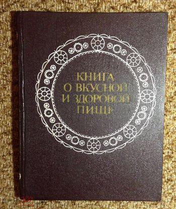 Книга о Вкусной и Здоровой Пище 1984