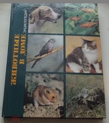 Энциклопедия Животные в Доме