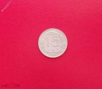 15 копеек 1946 года!  #8 (1) Смотрите мои лоты! Много монет! Низкие цены!