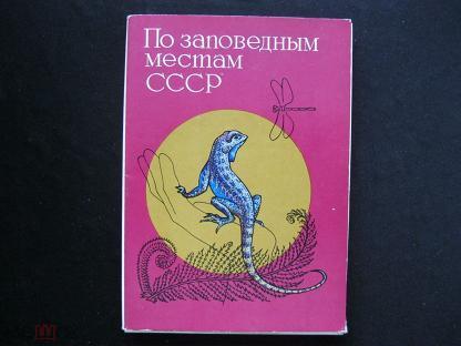 Открытка днем, набор открыток по заповедным местам ссср