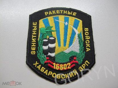 Shevron 589 Zenitno Raketnyj Polk Na Internet Aukcione Meshok Shevrony