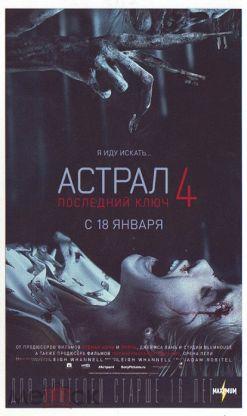 кино астрал 4 последний ключ