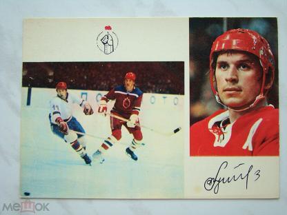 Пожеланиями хорошего, открытки хоккей сборная ссср 1971 с автографом