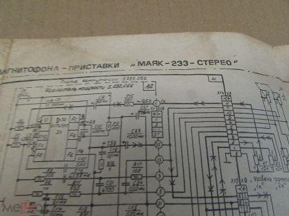 электрическая принципиальная схема магнитофона маяк 232
