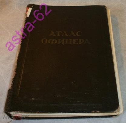 Продам атлас офицера 1947 г москва