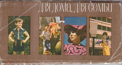Надписью, набор открыток для дома для семьи 1976
