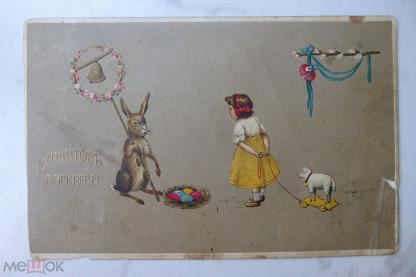 Любовью английском, мешок аукцион открытка