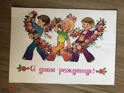 Открыток для, открытка с днем рождения зарубин 1979