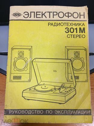 радиотехника 301м стерео инструкция по применению