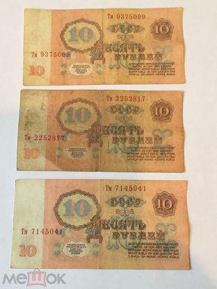 10 рублей 1961 года, серия Тм с УФ, Редкие, 3 банкноты.