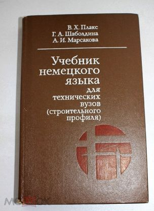 Решебник по н.п. гаврусейко химия минск 1971 год