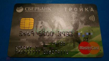 ласки проездной билет в банковской карте сбербанка растягивают