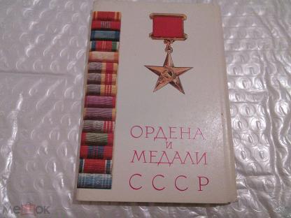 Открытки ордена и медали ссср 1975 год печать сколько стоит