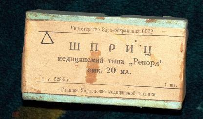 """Шприц """"Рекрод"""", 1967 г., з-д """"МИЗ"""", г. Ворсма, 20 мл., инструкция."""