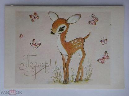 Книги розами, олененок советская открытка