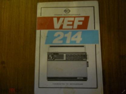 Vef 214 принципиальная схема