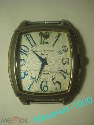 Часы москвин продать михаил 2 скупка с часами аккаунтов дота