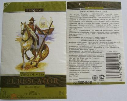 Вино EL RESCATOR РЕСКАТОР Испания 0,75л б у  СБ