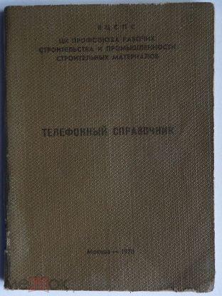 Телефонный справочник домашних телефонов мурманска