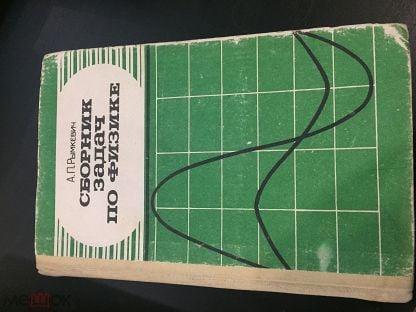 сборник задач по физике рымкевич 1983 ответы