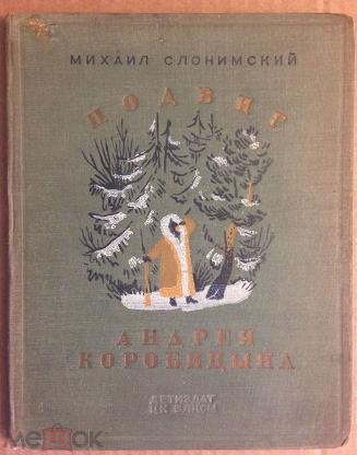 Слонимский М. Подвиг  Андрея Коробицына. 1938 г.