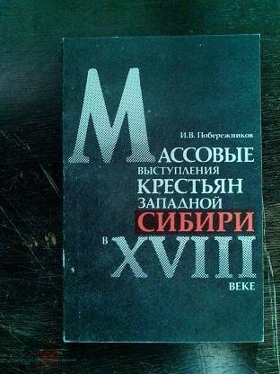 Побережников И.В. Массовые выступления крестьян Западной Сибири в 18 веке.
