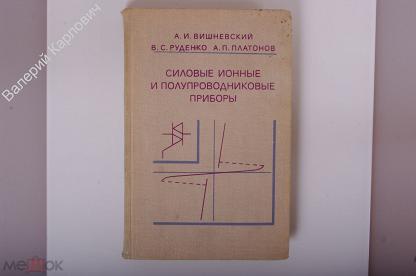 Вишневский А.И., Руденко В.С., Платонов А.П. Силовые ионные и полупроводниковые приборы.1975г(Б1684)